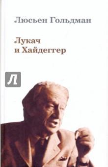 Лукач и Хайдеггер