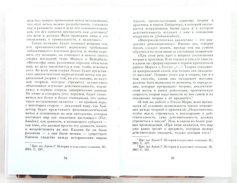 Иллюстрация 1 из 10 для Лукач и Хайдеггер - Люсьен Гольдман | Лабиринт - книги. Источник: Лабиринт