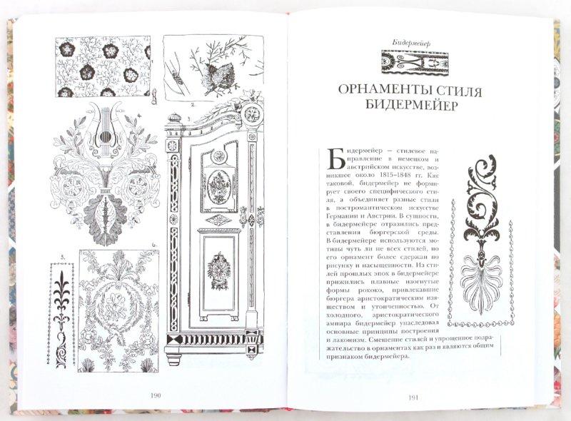 Иллюстрация 1 из 23 для Стили и орнаменты в искусстве | Лабиринт - книги. Источник: Лабиринт