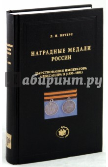 Наградные медали России царствования императора Александра II (1855-1881)