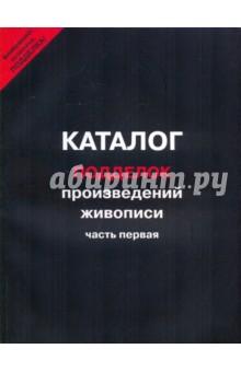 Каталог подделок произведений живописи. Часть 1 märklin katalog spur z