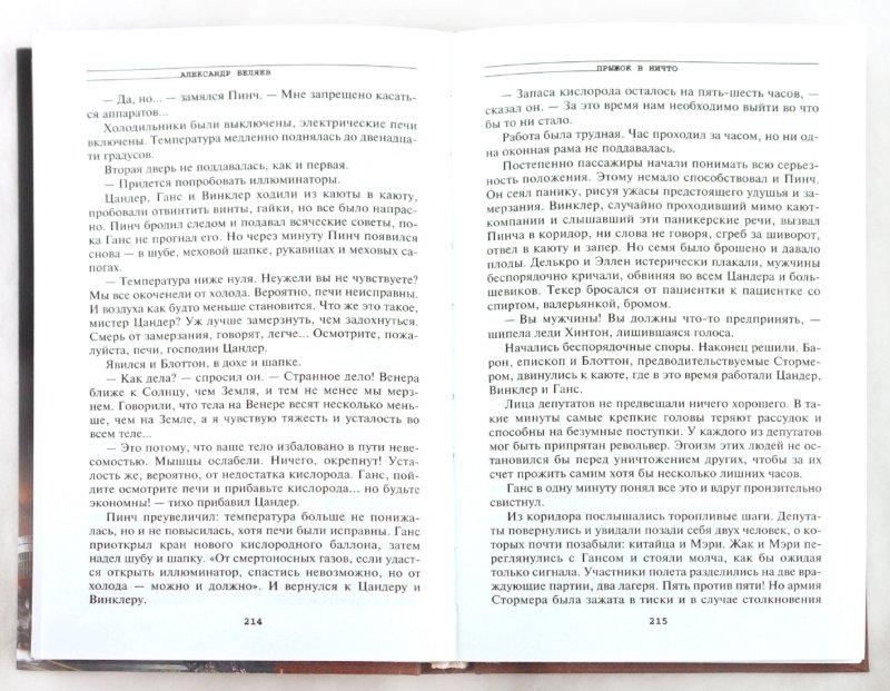 Иллюстрация 1 из 29 для Прыжок в ничто - Александр Беляев | Лабиринт - книги. Источник: Лабиринт