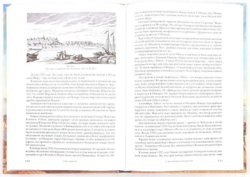 Иллюстрация 1 из 22 для Век Анны и Елизаветы. Панорама столичной жизни - Яков Длуголенский   Лабиринт - книги. Источник: Лабиринт