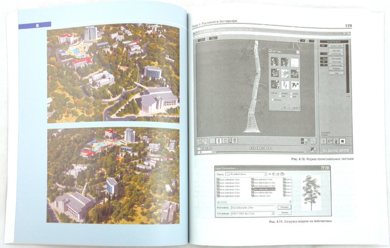 Иллюстрация 1 из 11 для Ландшафтный дизайн и экстерьер в 3ds Max (+DVD) - Андрей Шишанов | Лабиринт - книги. Источник: Лабиринт