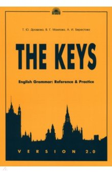 The Keys. English Grammar. Reference & Practice. Version 2.0 т ю дроздова а и берестова н а курочкина the keys english grammar reference