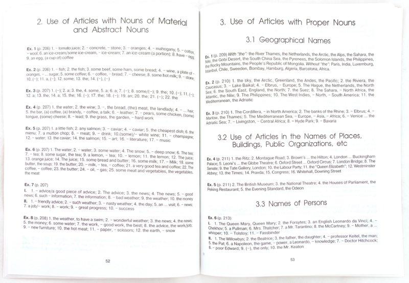 Ответы на учебник english gramar дроздовой