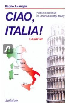 Привет, Италия! стерхов к полный курс акварели портрет учебное пособие dvd