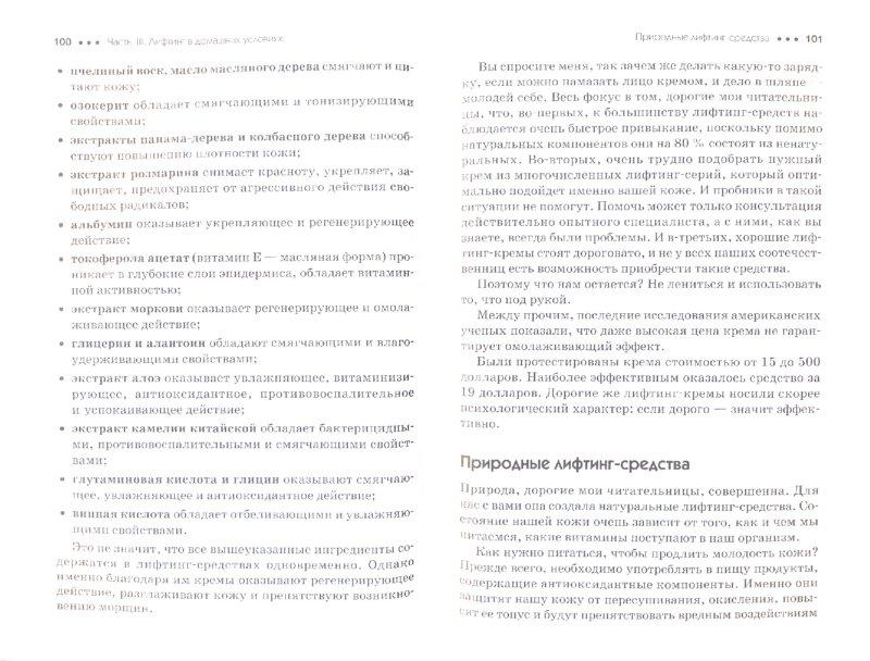 Иллюстрация 1 из 12 для Лифтинг-гимнастика для лица и шеи 10 минут в день - Ольга Дан | Лабиринт - книги. Источник: Лабиринт
