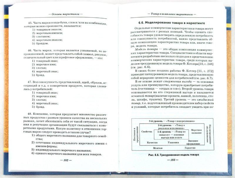 Иллюстрация 1 из 17 для Основы маркетинга. Практикум - Надежда Соколова | Лабиринт - книги. Источник: Лабиринт
