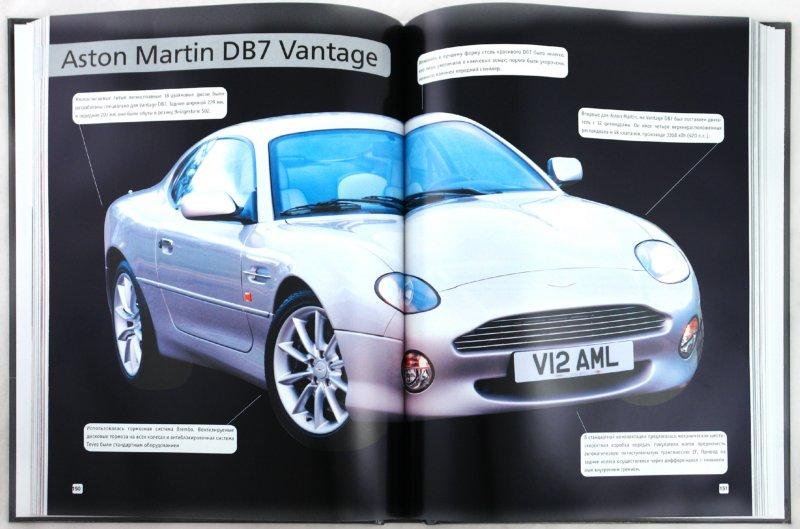 Иллюстрация 1 из 5 для Суперавтомобили. Шедевры дизайна и инженерного искусства - Ричард Дридж | Лабиринт - книги. Источник: Лабиринт