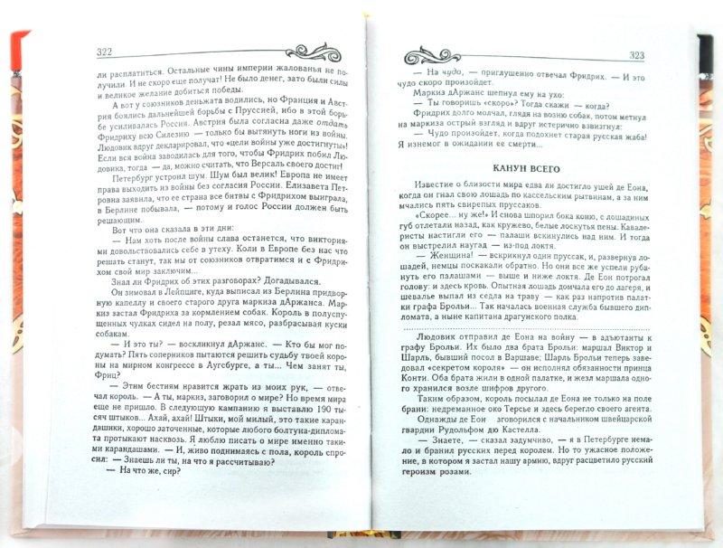 Иллюстрация 1 из 4 для Пером и шпагой. Битва железных канцлеров - Валентин Пикуль | Лабиринт - книги. Источник: Лабиринт