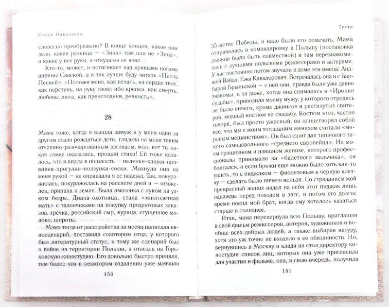 Иллюстрация 1 из 12 для Тутти: книга о любви - Олеся Николаева | Лабиринт - книги. Источник: Лабиринт