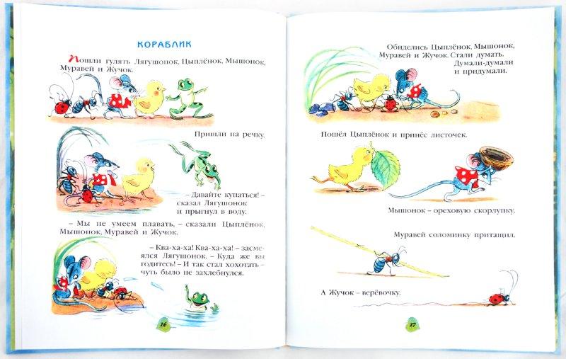 Иллюстрация 1 из 30 для Картинки и сказки - Владимир Сутеев | Лабиринт - книги. Источник: Лабиринт