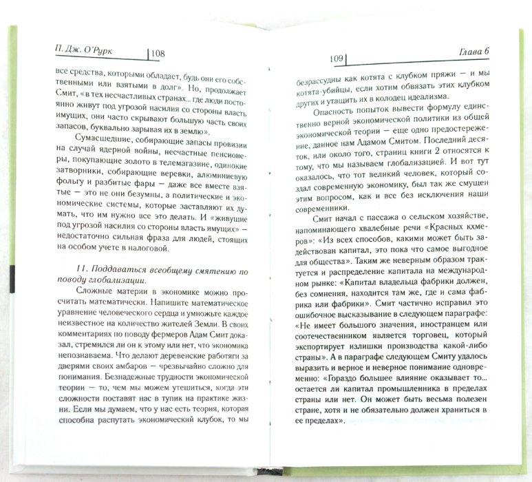 """Иллюстрация 1 из 14 для Адам Смит """"О богатстве народов"""" - П. О`Рурк   Лабиринт - книги. Источник: Лабиринт"""