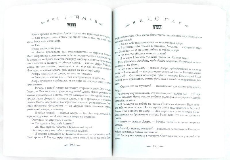 Иллюстрация 1 из 18 для Никогде - Нил Гейман   Лабиринт - книги. Источник: Лабиринт