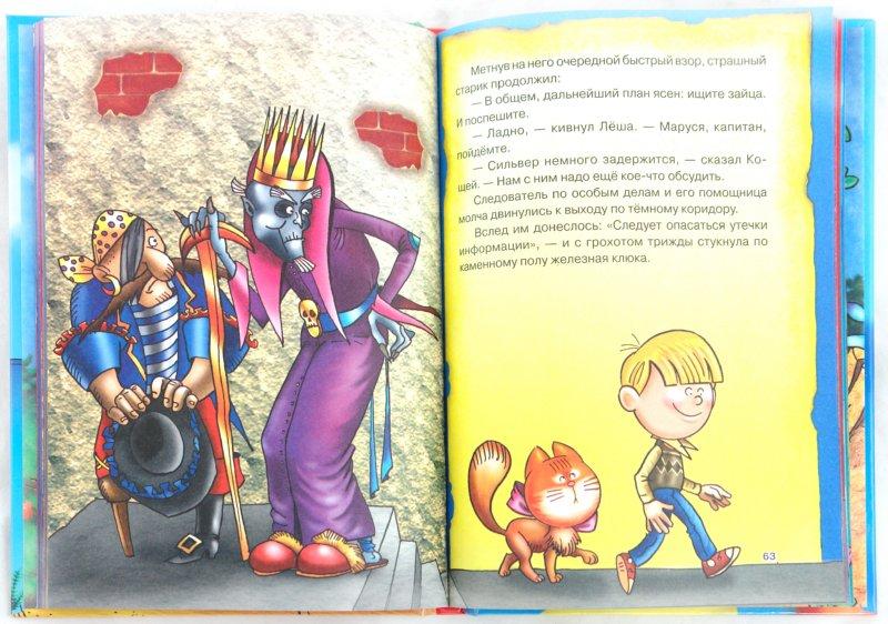 Иллюстрация 1 из 16 для Ограбление Кощея - Николай Темкин | Лабиринт - книги. Источник: Лабиринт