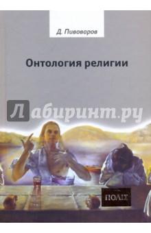 Онтология религии