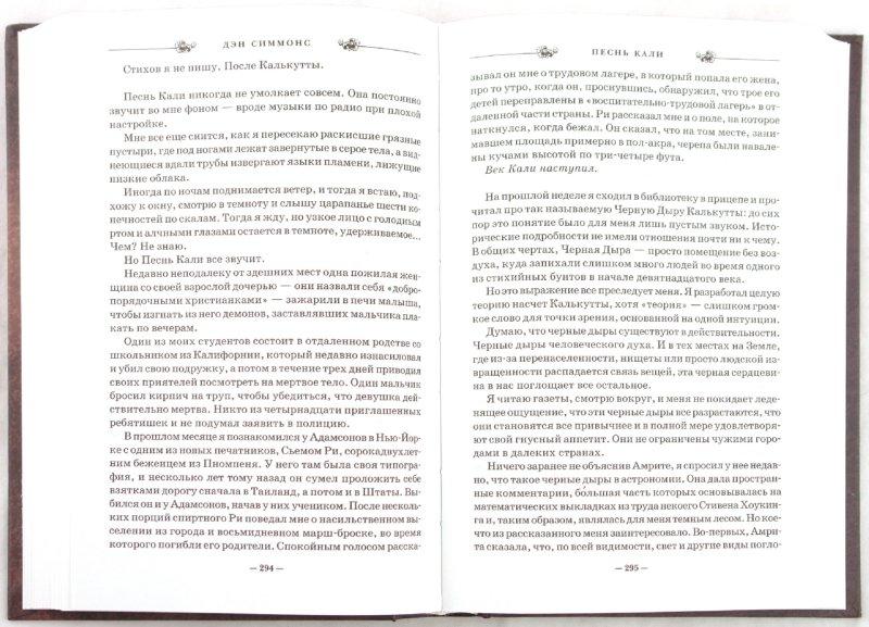 Иллюстрация 1 из 4 для Песнь Кали - Дэн Симмонс | Лабиринт - книги. Источник: Лабиринт