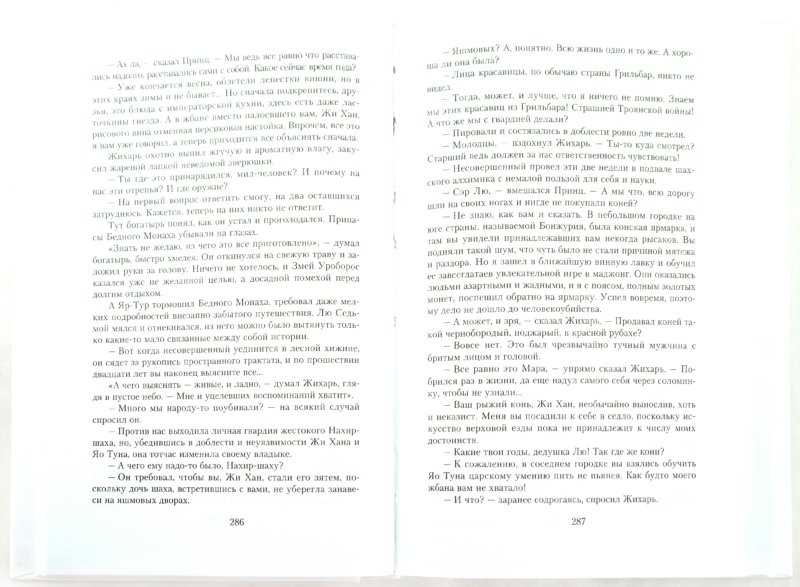 Иллюстрация 1 из 3 для Приключения Жихаря - Михаил Успенский | Лабиринт - книги. Источник: Лабиринт