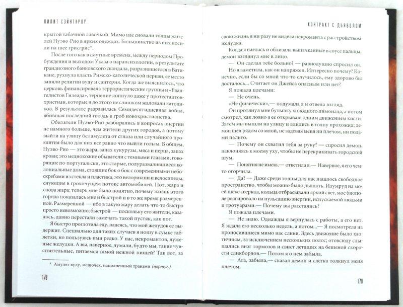 Иллюстрация 1 из 9 для Контракт с дьяволом - Лилит Сэйнткроу   Лабиринт - книги. Источник: Лабиринт