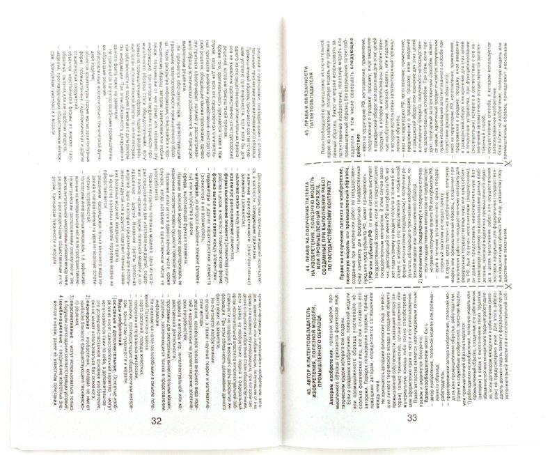 Иллюстрация 1 из 5 для Шпаргалка по праву интеллектуальной собственности: ответы на экзаменационные билеты - Анна Рождествина | Лабиринт - книги. Источник: Лабиринт
