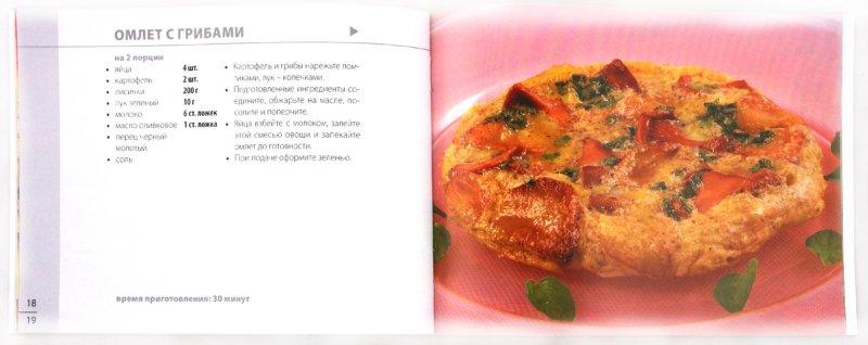 Иллюстрация 1 из 5 для Блюда из яиц   Лабиринт - книги. Источник: Лабиринт
