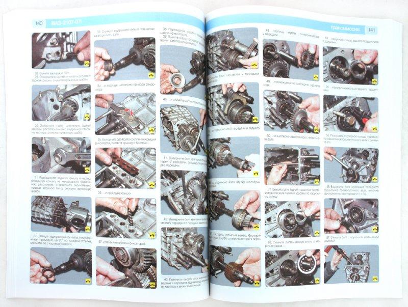 Иллюстрация 1 из 7 для ВАЗ 2107, ВАЗ 2107i. Руководство по эксплуатации, техническому обслуживанию и ремонту | Лабиринт - книги. Источник: Лабиринт