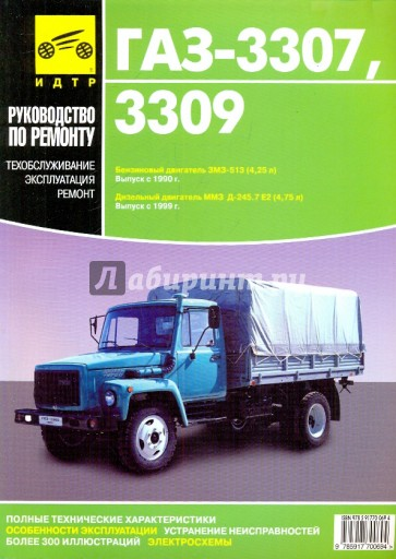 ЛИТЕРАТУРА ПО РЕМОНТУ ГАЗ-3309 ЕВРО-3 СКАЧАТЬ БЕСПЛАТНО