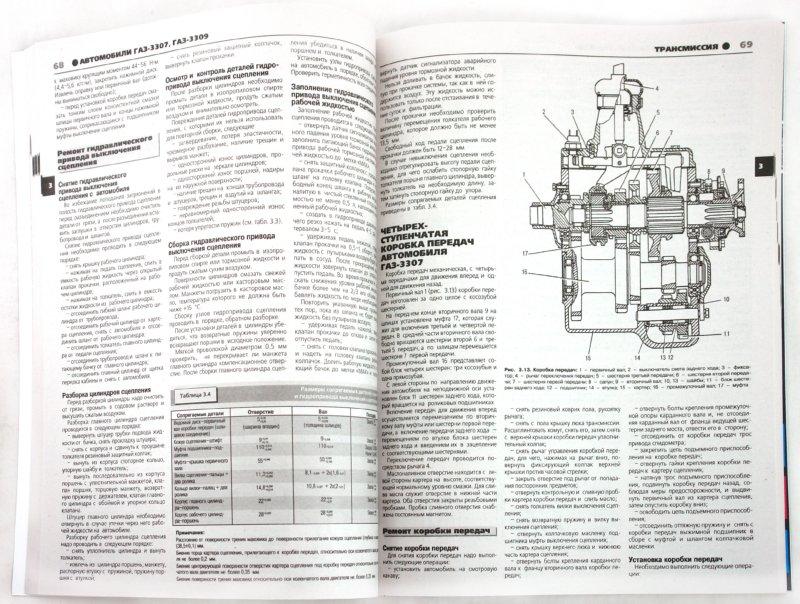 Иллюстрация 1 из 29 для ГАЗ 3307, 3309. Руководство по эксплуатации, техническому обслуживанию и ремонту | Лабиринт - книги. Источник: Лабиринт