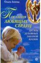 Послания любящих сердец: Десять духовных законов жизни, Агеева Ольга Владимировна