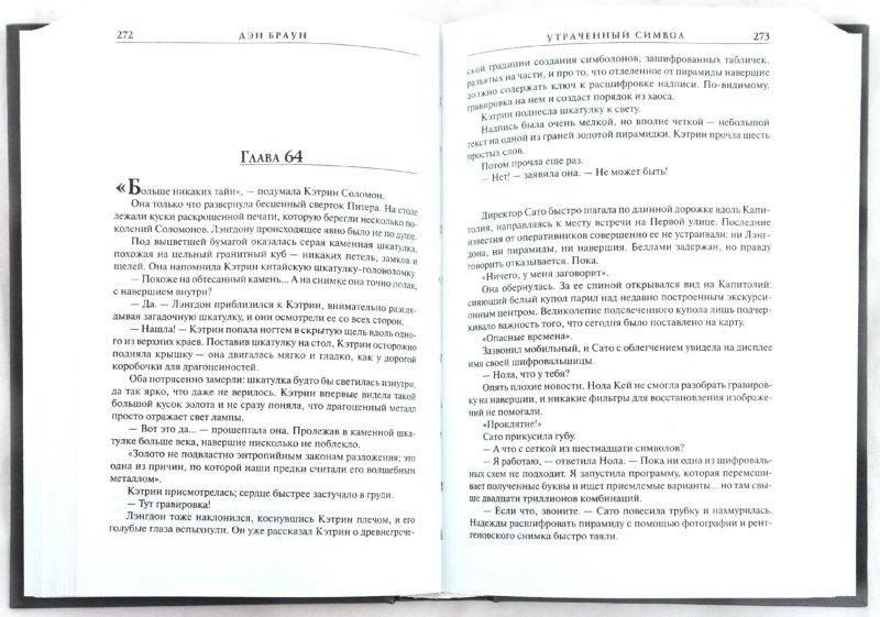 Иллюстрация 1 из 12 для Утраченный Символ - Дэн Браун | Лабиринт - книги. Источник: Лабиринт