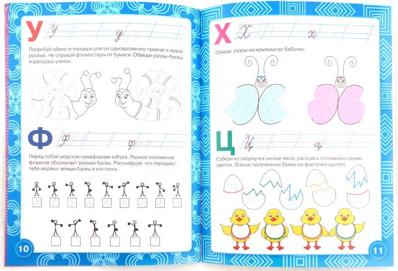 Иллюстрация 1 из 28 для Пишем буквы | Лабиринт - книги. Источник: Лабиринт