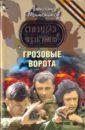 Тамоников Александр Александрович Грозовые ворота