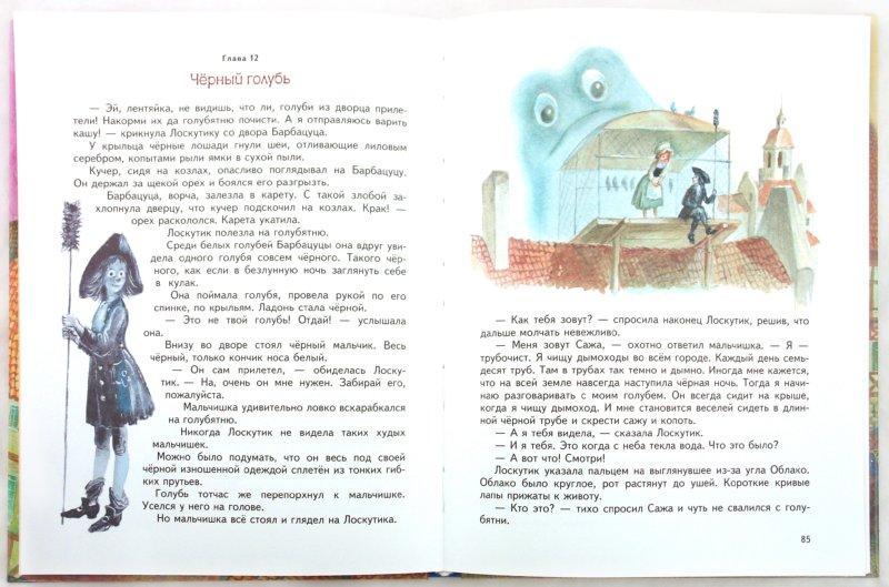 Иллюстрация 1 из 76 для Лоскутик и Облако - Софья Прокофьева | Лабиринт - книги. Источник: Лабиринт