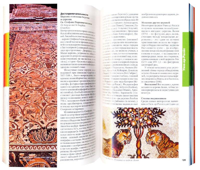 Иллюстрация 1 из 8 для Иордания: путеводитель - Масиель, Сусленков | Лабиринт - книги. Источник: Лабиринт