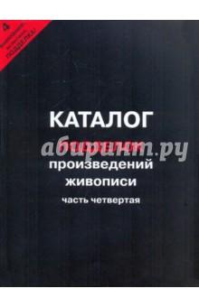 Каталог подделок произведений живописи. Часть 4 katalog fortuna arandjelovac