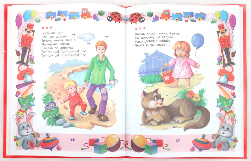 Иллюстрация 1 из 30 для Ладушки-ладушки. Стихи, песенки, потешки для малышей | Лабиринт - книги. Источник: Лабиринт