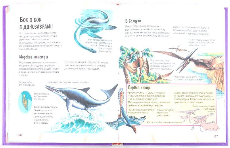 Иллюстрация 1 из 9 для Почему и отчего? | Лабиринт - книги. Источник: Лабиринт