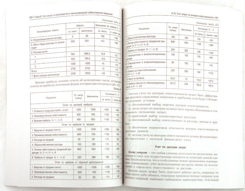 Иллюстрация 1 из 4 для Самоучитель по бухгалтерскому учету - Николай Кондраков | Лабиринт - книги. Источник: Лабиринт