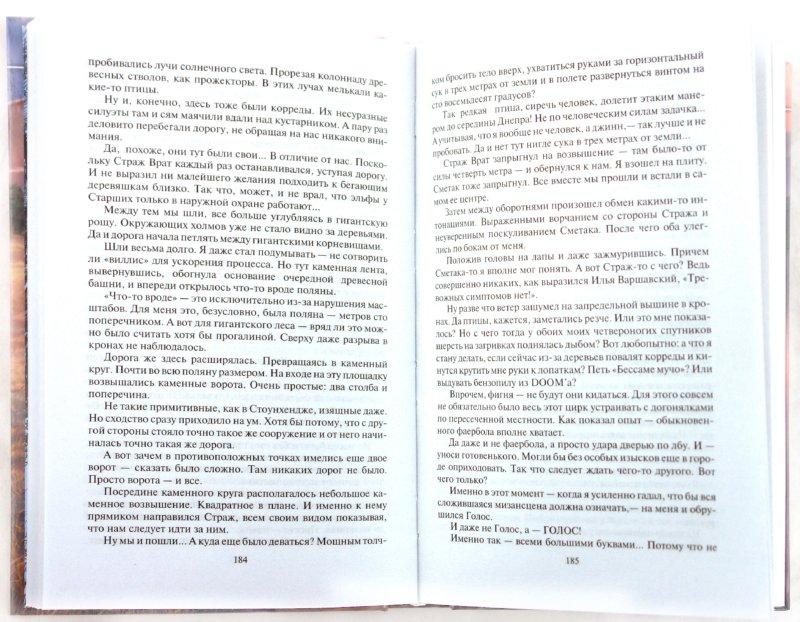 Иллюстрация 1 из 7 для Осенний марафон - Александр Романов | Лабиринт - книги. Источник: Лабиринт