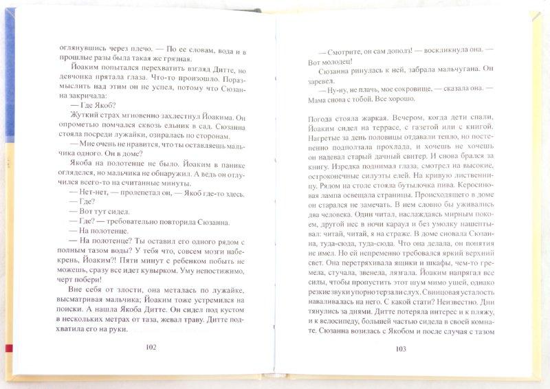 Иллюстрация 1 из 10 для Азбучная история - Ида Йессен | Лабиринт - книги. Источник: Лабиринт