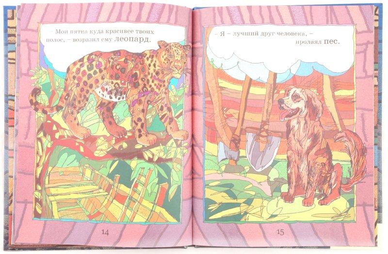 Иллюстрация 1 из 26 для Почему Ной выбрал голубя - Исаак Зингер | Лабиринт - книги. Источник: Лабиринт