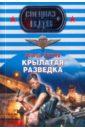 Зверев Сергей Иванович Крылатая разведка