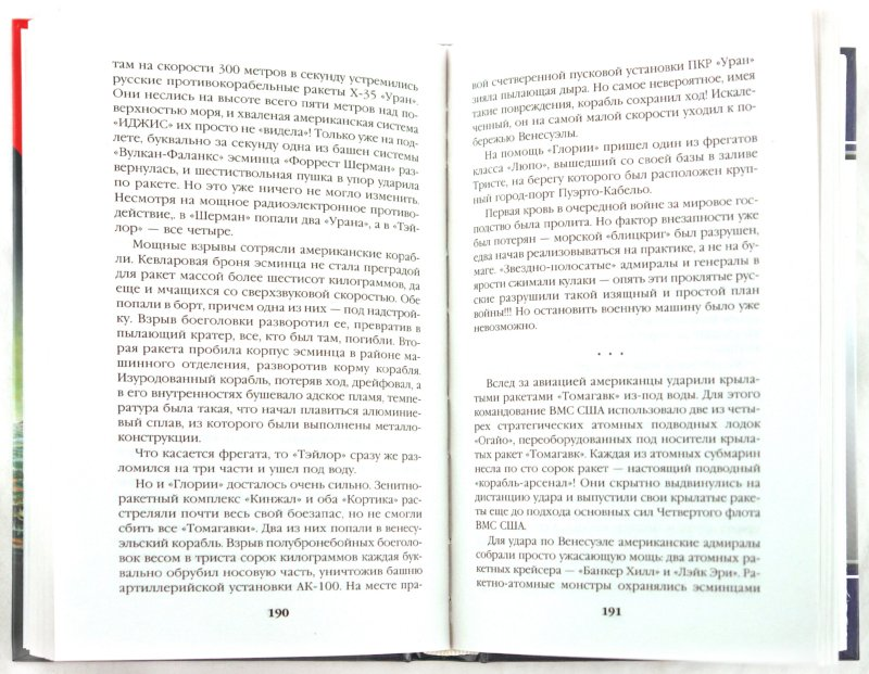 Иллюстрация 1 из 6 для Поле боя - Америка. Родина или смерть! - Георгий Савицкий | Лабиринт - книги. Источник: Лабиринт