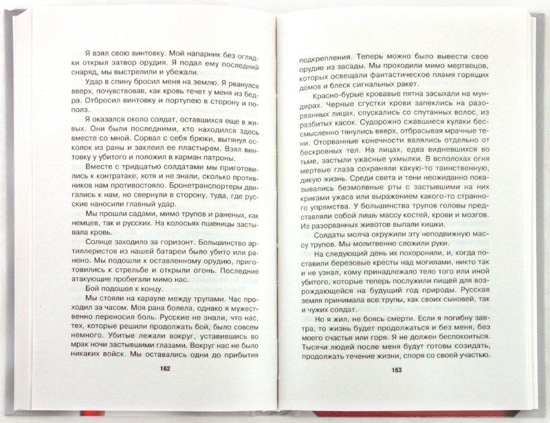 Иллюстрация 1 из 21 для Беспощадная бойня Восточного фронта - Вилли Вольфзангер | Лабиринт - книги. Источник: Лабиринт