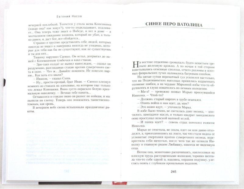 Иллюстрация 1 из 7 для Красное вино победы - Евгений Носов | Лабиринт - книги. Источник: Лабиринт