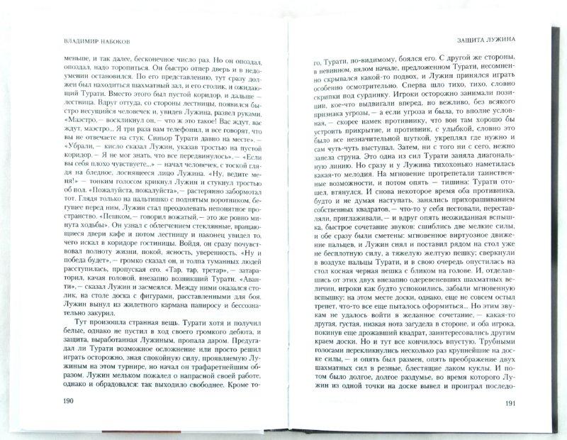 Иллюстрация 1 из 23 для Собрание сочинений в 4-х томах (комплект) - Владимир Набоков | Лабиринт - книги. Источник: Лабиринт