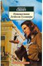Свифт Джонатан Путешествия Лемюэля Гулливера цена в Москве и Питере