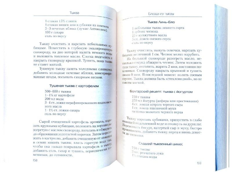 Иллюстрация 1 из 13 для Еда, которая лечит зрение - Наталья Стрельникова | Лабиринт - книги. Источник: Лабиринт