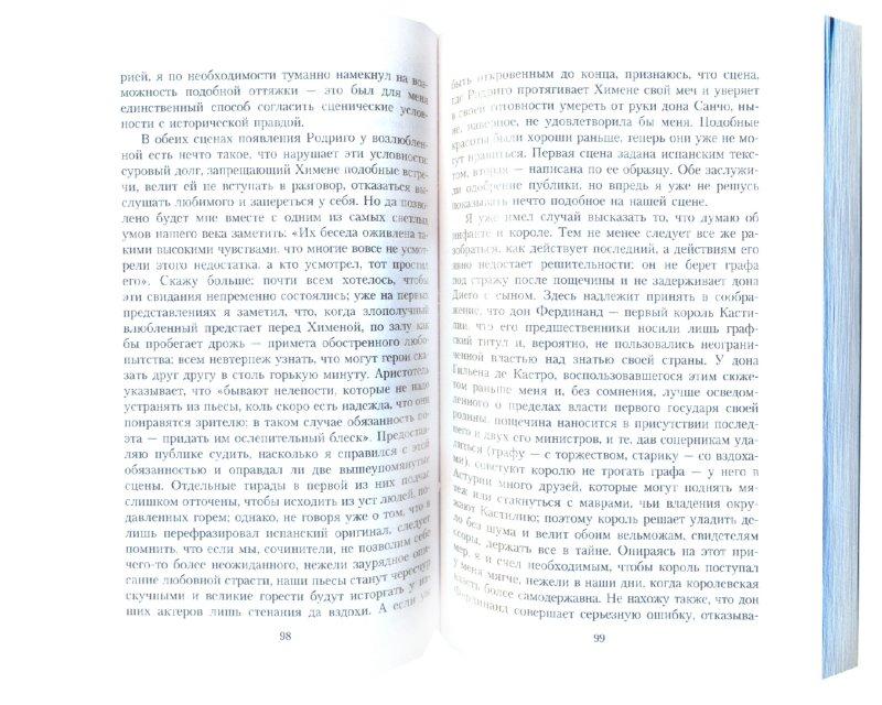 Иллюстрация 1 из 8 для Сид. Федра - Корнель, Расин | Лабиринт - книги. Источник: Лабиринт